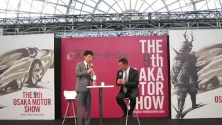 大阪モーターショーの金本監督のトークショーが行われました。 一部分ず...