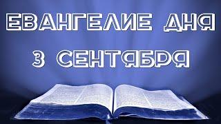 Евангелие дня. 3 сентября 2020