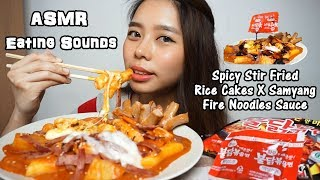 ASMR Spicy Fire Tteokbokki (Stir-Fried Rice Cakes) | Chewy Crunchy Eating Sounds | No Talking
