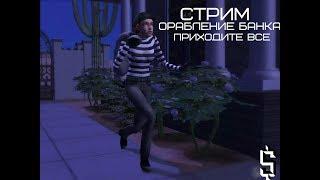Ограбление банка в The Sims 4 | Смотреть до конца|