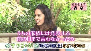 土曜あさ7時30分『サワコの朝』10月20日のゲストは森泉 ☆番組公式サイト...