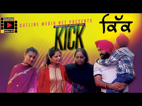 Kick   ਕਿੱਕ   Latest Punjabi Full Movies 2020   Outline Media Net Films