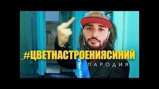 Реакция Павера на Михилину в клипе -  Филипп Киркоров   Цвет настроения синий (ПАРОДИЯ)