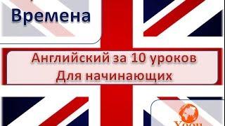 Английский за 10 уроков, для начинающих. Урок 10. Времена