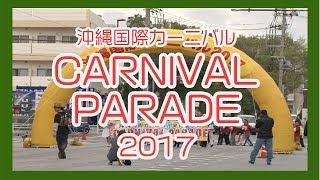 CARNIVAL PARADE 2017 カーニバル パレード (沖縄国際カーニバル2017)沖縄市コザゲート通り Okinawa