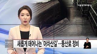 광진_새롭게 태어나는 '아차산길'(서울경…