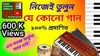গান শেখার সহজ উপায় | নিজেই তুলুন যে কোনো গান | Gaan Shikhun Banglay |হারমনিয়াম শিক্ষা |Harmonium GSB