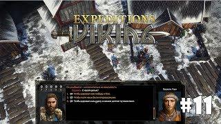 Expeditions: Viking #11 - Украденная фамильная ценность