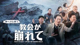 クリスチャン映画「神への信仰2 教会が崩れて」完全の映画 日本語吹き替え