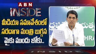 Reasons behind Minister Buggana Rajendranath Reddyand#39;s Silence | Inside