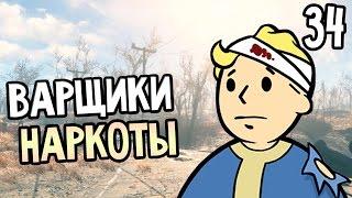 Fallout 4 Прохождение На Русском 34 ВАРЩИКИ НАРКОТЫ