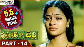 Puttintiki Ra Chelli Movie || Part 14/15 || Arjun, Meena || Shalimarcinema