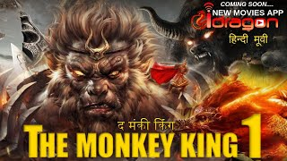 Download New The Monkey King 1 Full Action Movie In Hindi HD V.2