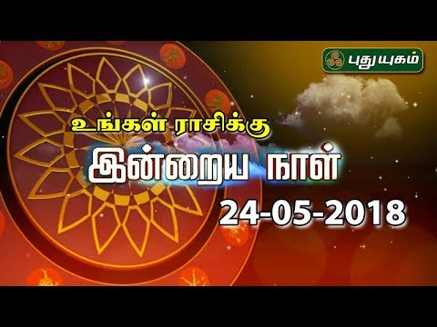 Daily Rasi Palan 24-05-2018 Tamil Rasi Palan Today Horoscope