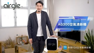 【🌟星級之選】Airgle AG300空氣清新機