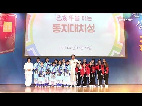 도기 148년 동지치성 뮤직비디오ㅣ증산도 도전문화콘서트 3회 3부