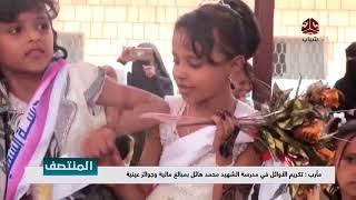 مأرب : تكريم الاوائل في مدرسة الشهيد محمد هائل بمبالغ مالية وجوائز عينية | تقرير عمر المقرمي