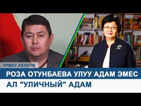 """РОЗА ОТУНБАЕВА УЛУУ АДАМ ЭМЕС, АЛ """"УЛИЧНЫЙ"""" АДАМ"""