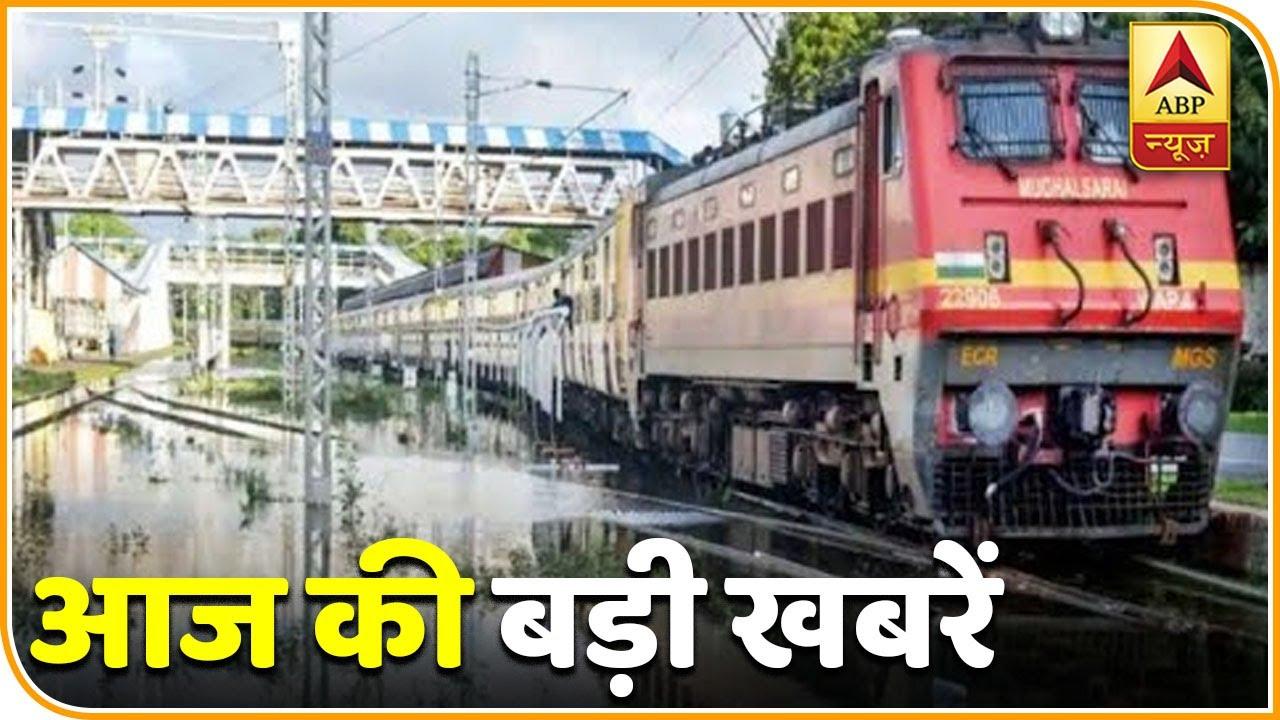 फटाफट देखिए दिनभर की बड़ी खबरें | ABP News Hindi