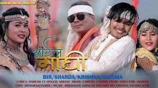 Maghi Re...Bir / Sarda / Krishna / Mahima    Simant / Bindu   Tharu Official Video   HMB