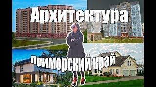 Архитектура города Большой Камень Приморский край
