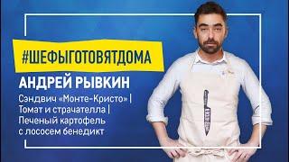 Все оттенки вкуса Бесподобные рецепты Андрея Рывкина