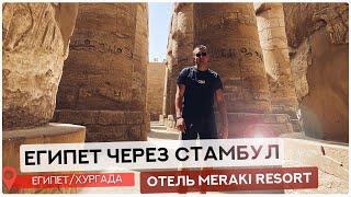 Египет из России через Стамбул Молодёжный отель Meraki Resort в Хургаде Экскурсия в Луксор