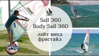 Лайт винд фристайл. Sail 360, Body Sail 360.