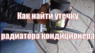 как проверить радиатор кондиционера на герметичность, как заправлять