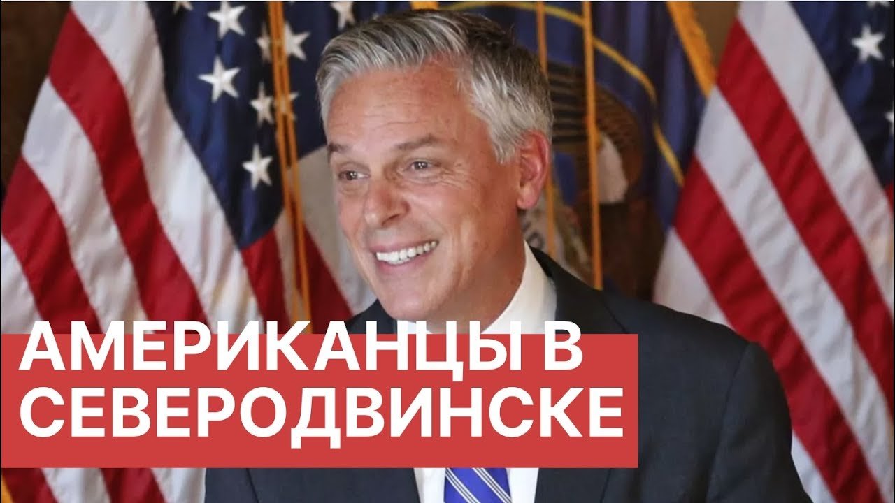 Дипломаты из США в Северодвинске. Комментарий МИД России. Подробности