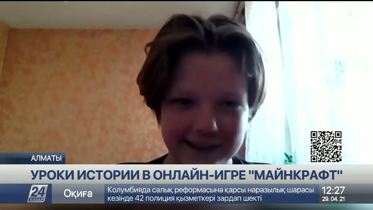 Алматинский учитель проводит уроки в онлайн-игре «Майнкрафт»