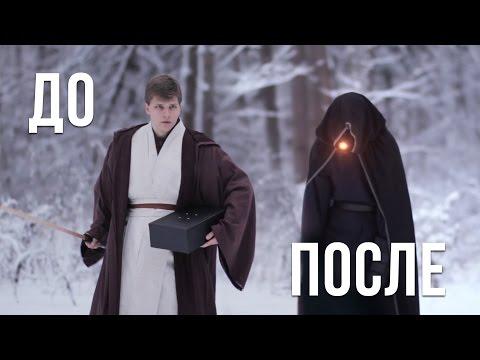 [До & После] Битва Световых Мечей