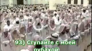 Чтец; Мухаммад Люхайдан.   Сура Юсуф, аят 81-101
