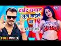 आ गया #Pramod Premi का सुपरहिट #VIDEO_SONG_2020   टाईट समान लूज कईले बा l Bhojpuri Hit Song 2020