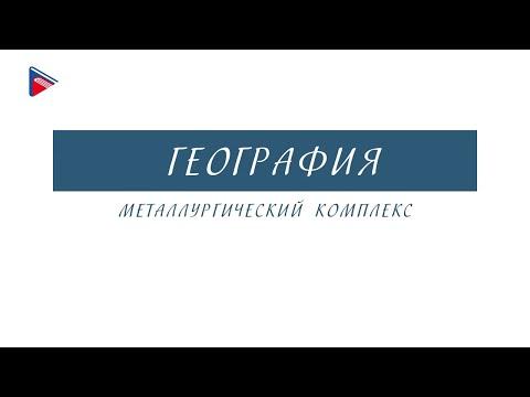 9 класс - География - Металлургический комплекс