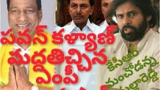 పవన్ కళ్యాణ్ మద్దతిచ్చిన ఎంపీ బాబుకు షాక్MP Pawan espoused babuku shock: KCR mancodanna mallareddi thumbnail