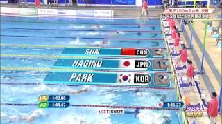 アジア大会水泳 男子200 M自由形 萩野公介 金