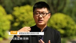 袁游 第一季 第44期  红顶商人沉浮记 胡雪岩故居