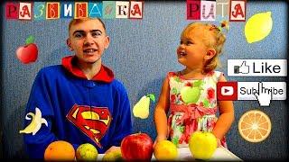 ФРУКТЫ для детей развивающие мультфильмы для самых маленьких учим слова, цвета и фрукты с Суперменом
