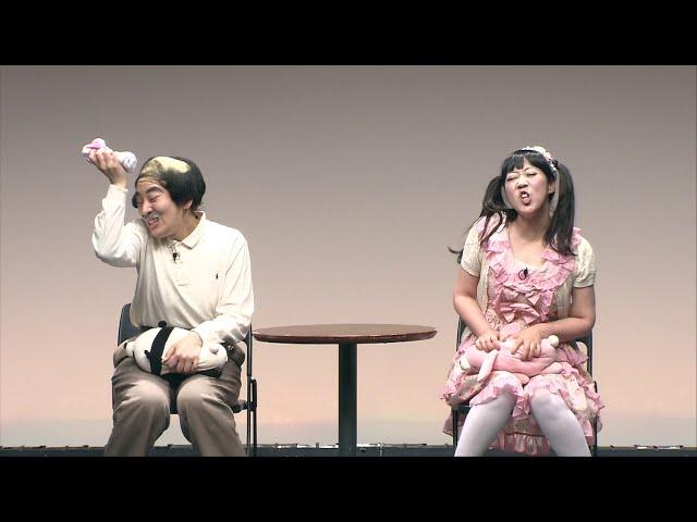日本エレキテル連合 「Neo Kawaisou」 コント