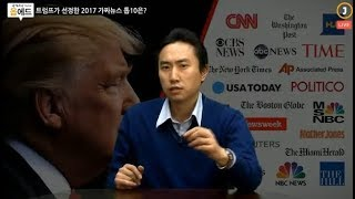 미국 정가 트럼프가 선정한 2017 가짜뉴스 톱10은?   [2018.01.18] 원용석의 옵에드 122