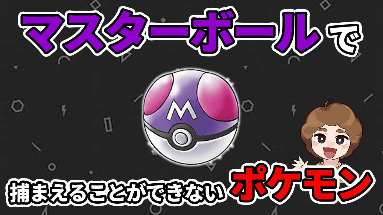 【ポケモン 雑学】マスターボールで捕まえられないポケモンがいるって知ってた?【Pokémon LEGENDS アルセウス】【ぽんすけ】