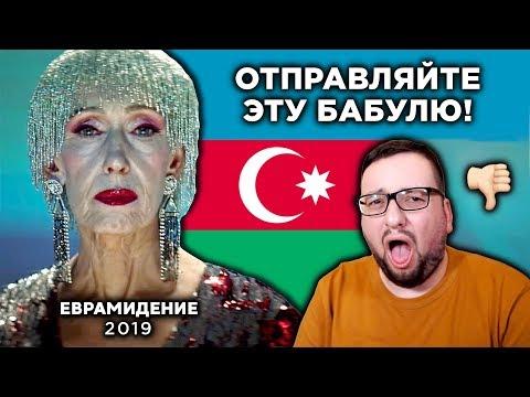 Chingiz - Truth (Azerbaijan) Евровидение 2019 | REACTION (реакция)