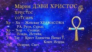 Виктория ПреобРАженская о Своём СакРАльном Имени — Мария ДЭВИ ХРИСТОС