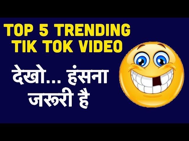 TikTok Videos | New Viral Videos | Lucky, Faisu, Gima, Jannat, Arishfa | Top 5 Funny Tik Tok Video