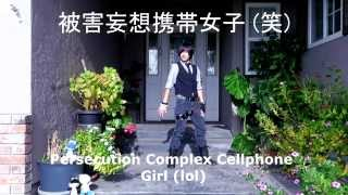 【Florence】被害妄想携帯女子(笑)/ Persecution Complex Cellphone Girl (lol)【踊ってみた】