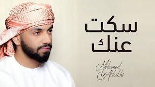 محمد الشحي - سكت عنك (حصريآ) | 2019
