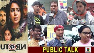 U Turn Movie Public Talk | 2018 Latest Movie Review & Public Response| Samantha | Aadhi | SCubeTV