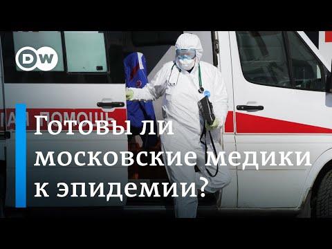 Коронавирус в РФ: