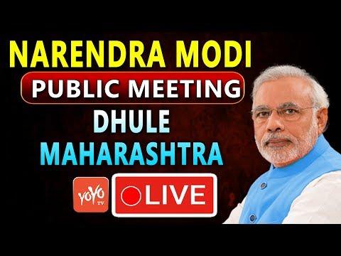 PM Modi LIVE   Public Meeting at Dhule Maharashtra   BJP LIVE   #NarendraModi   YOYO TV Channel